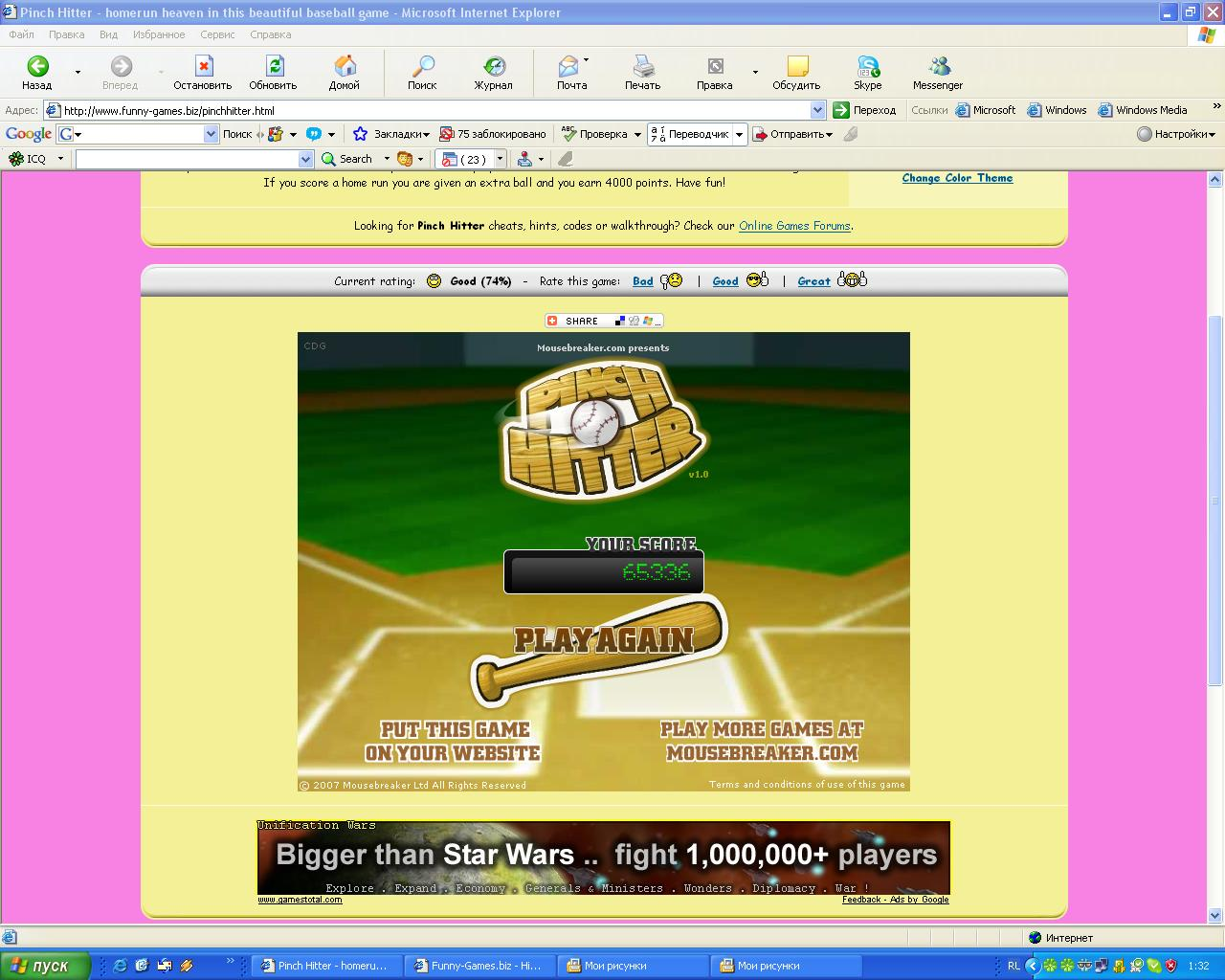 Pinch Hitter 2 Cheats Walkthrough Cheat Codes Trainer ...